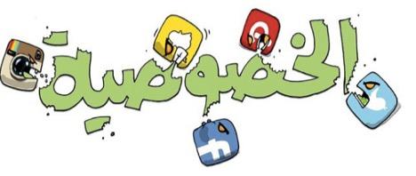 privacy cartoon